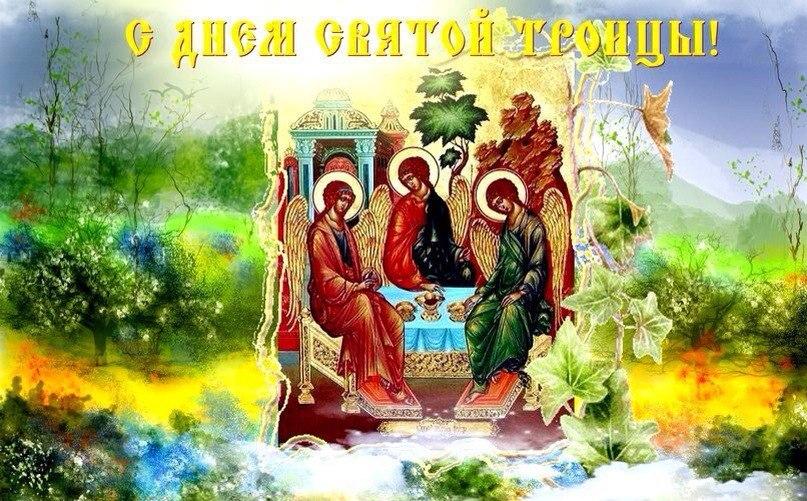 С Праздником Святой Троицы, братья и сестры!