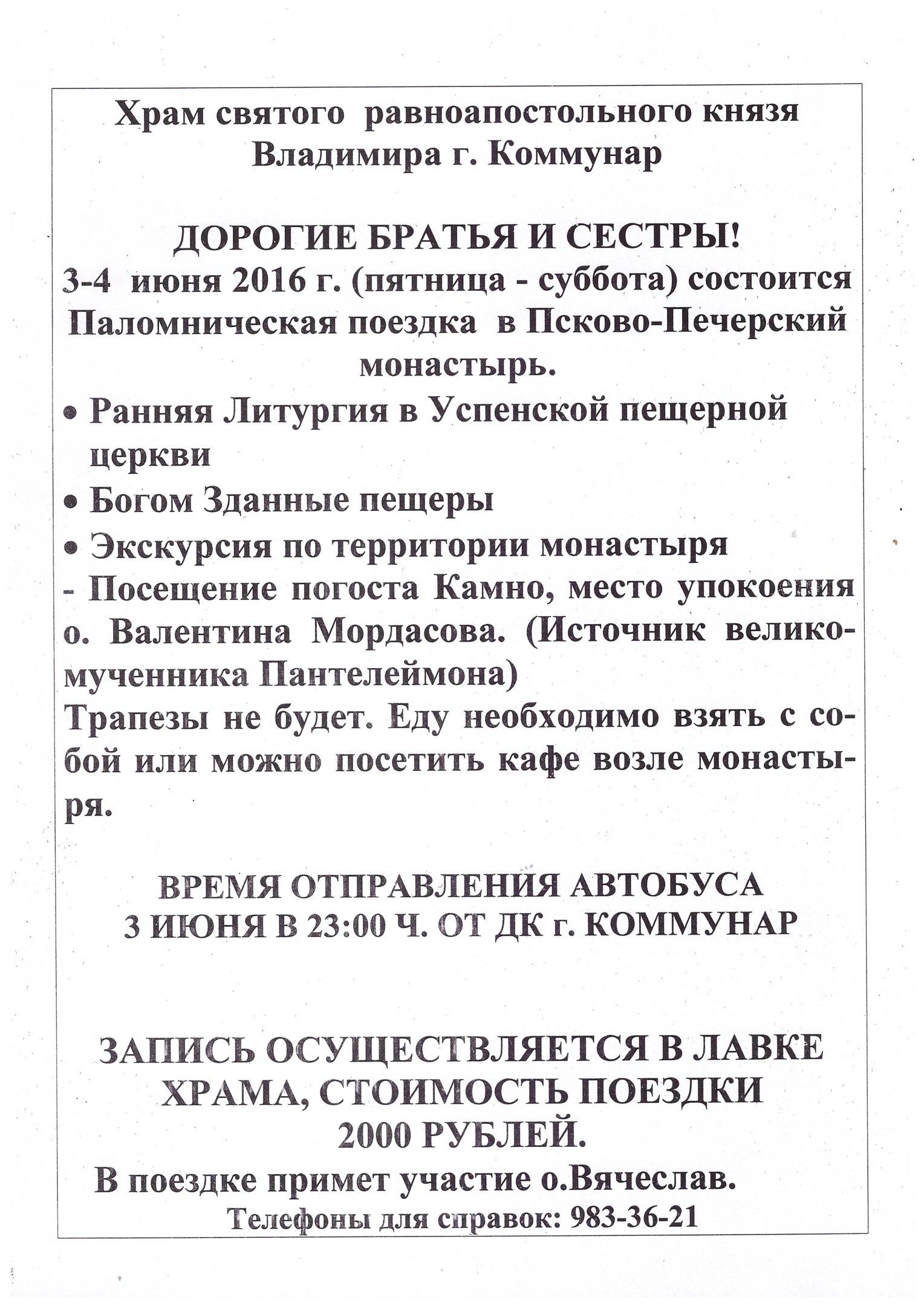Поломническая поездка в Псково-Печерский монастырь